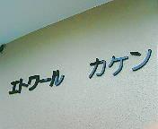 20051002152822.jpg