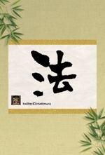 Matimura_hitomoji_hou