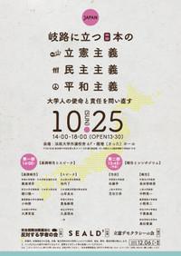 Heiwashukai2015