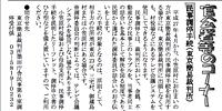 Ogasawarachotei