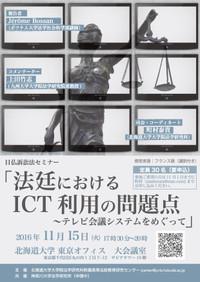 Symposium20161115