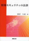 Okamurabook