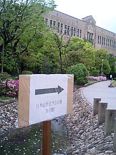 法社会学会@関西学院
