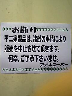 peko-chan隠蔽体質のつけ
