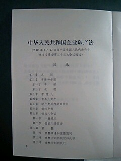 loi:中国の企業破産法