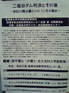 event:二風谷ダム判決とその後