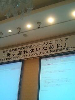 bar秋晴れの札幌で業革シンポ