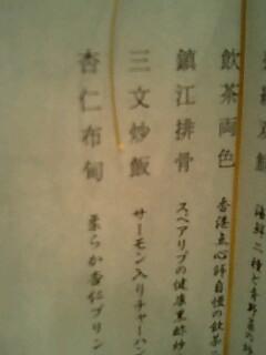 中国語では