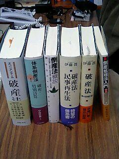 books:倒産法の教科書厚さ比べ