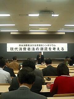 consumer日本消費者法学会立ち上げ