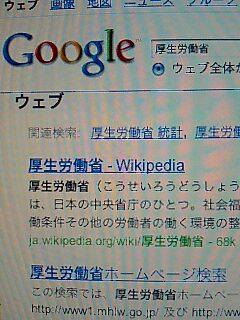 google厚労省偽サイトは今?