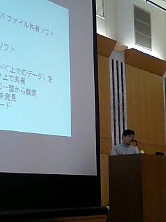 日弁連コンピュータ委員会シンポ2008