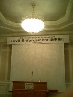 民事執行国際symposium