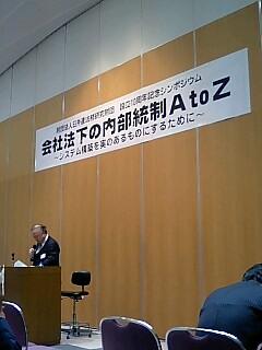 JLF10周年記念シンポ内部統制AtoZ