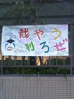 fete保善高校文化祭