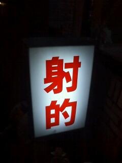 town湯沢の街