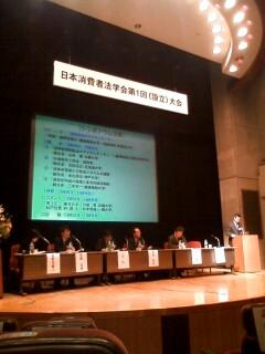 日本消費者法学会symposium