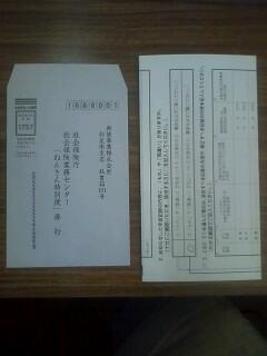 letter脱力系ねんきん特別便