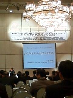 デジタルフォレンジックコミュニティ2008in Tokyo開会中
