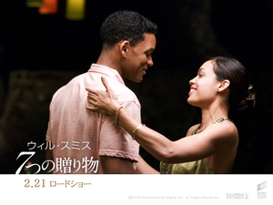 Sevenpounds_wallpaper_2_sm