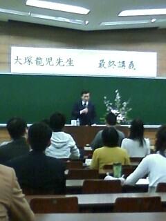 univ.大塚龍児先生最終講義