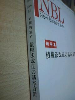 book-NBL民法改正特集