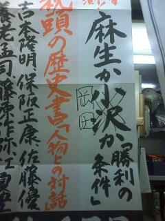 town成田の売店で見かけた広告