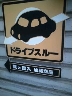kyotoドライブスルーの質屋