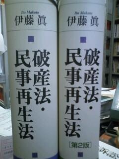 book痩せた伊藤・破産民再