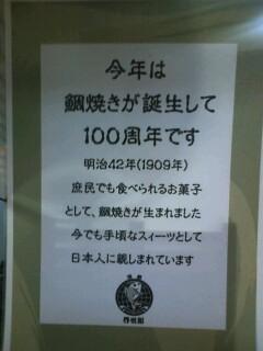 鯛焼き100周年