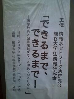 inlaw情報ネットワーク法研究会