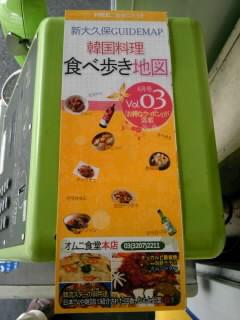 tokio新大久保食べ歩き地図