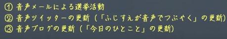 Fuji3sengen