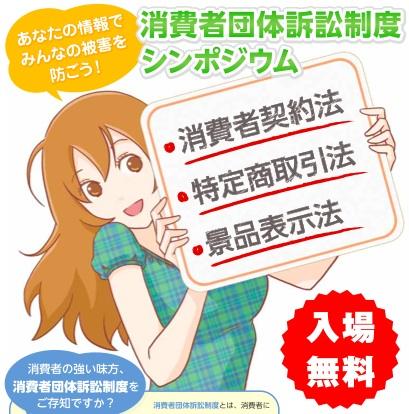 Consumerassociativeaction